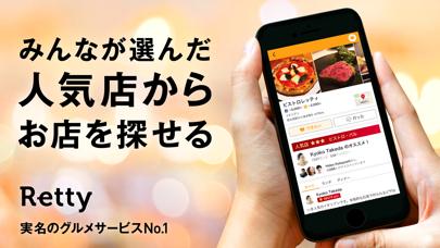 Retty-グルメの実名口コミアプリ お店検索・ネット予約 ScreenShot0