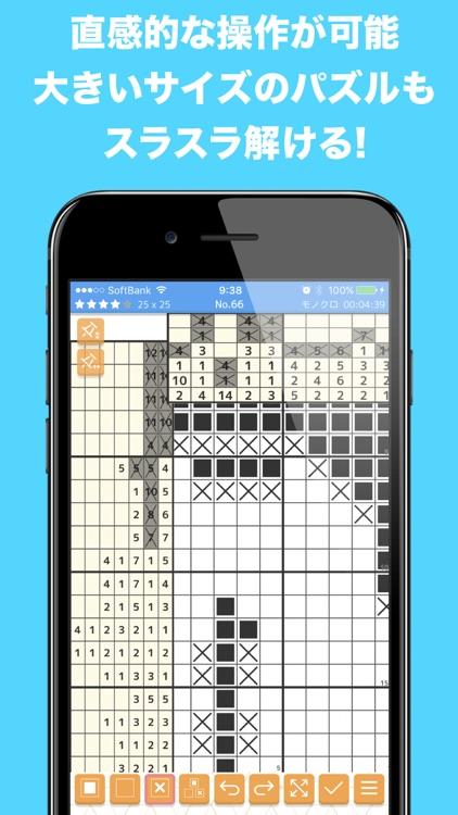 ロジックde懸賞 - お絵かきパズル2500問以上で脳トレ screenshot-3