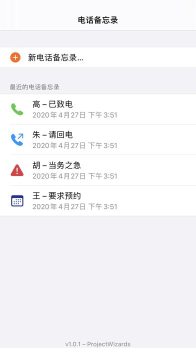 电话通知屏幕截图3