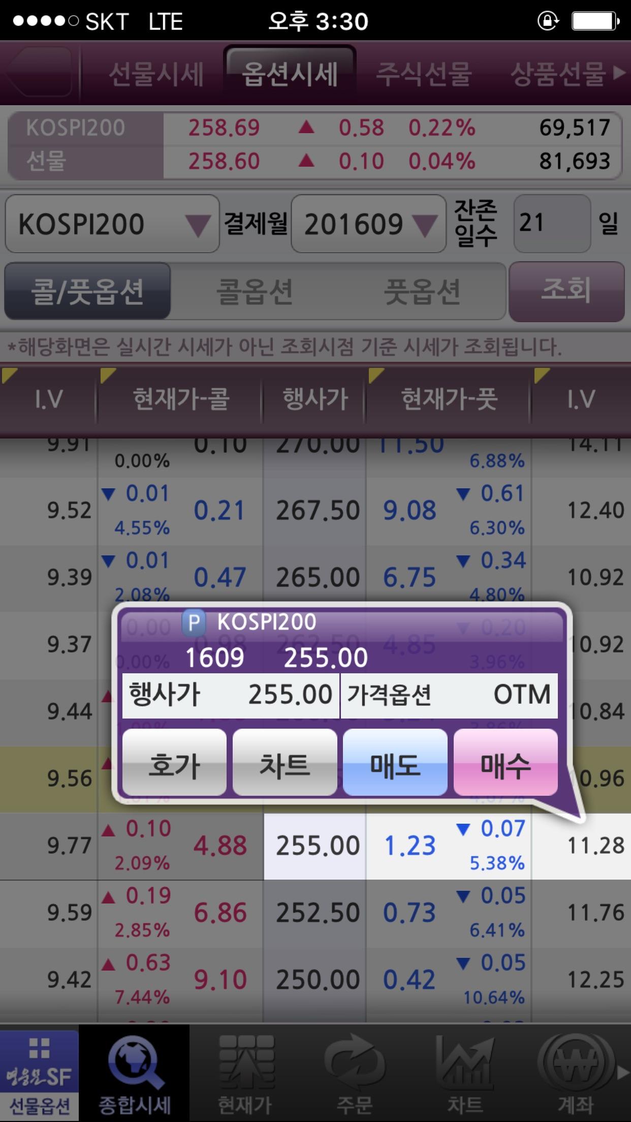 (구) 영웅문 SF Screenshot