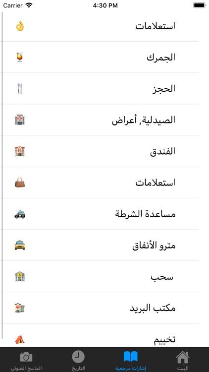 مترجمي screenshot-4