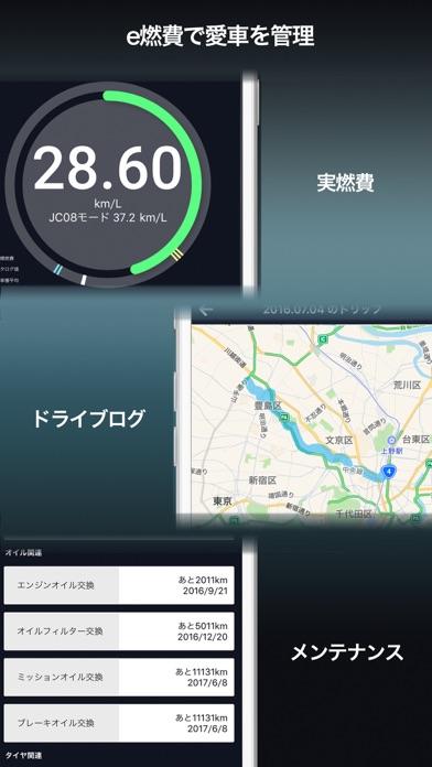 e燃費 - お得なカーライフをサポート ScreenShot3