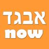 Eugenio Grapa - Hebrew Alphabet Now kunstwerk
