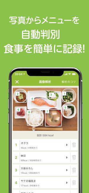 あすけんダイエット 体重記録とカロリー管理アプリ Screenshot