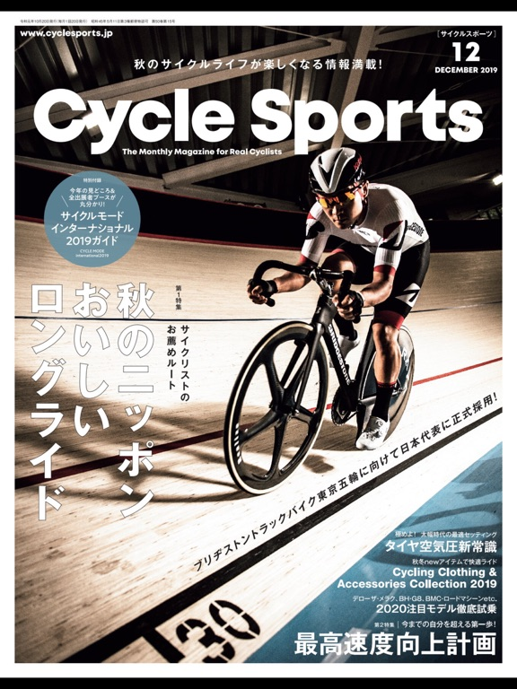 CYCLE SPORTSのおすすめ画像1