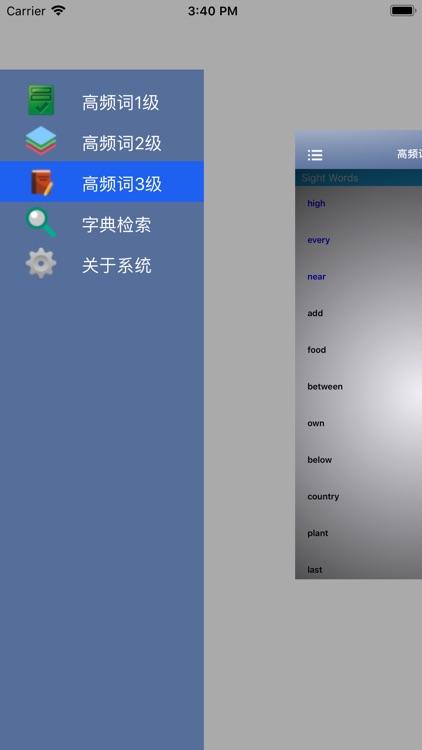 Sight Words 高频词300 screenshot-5
