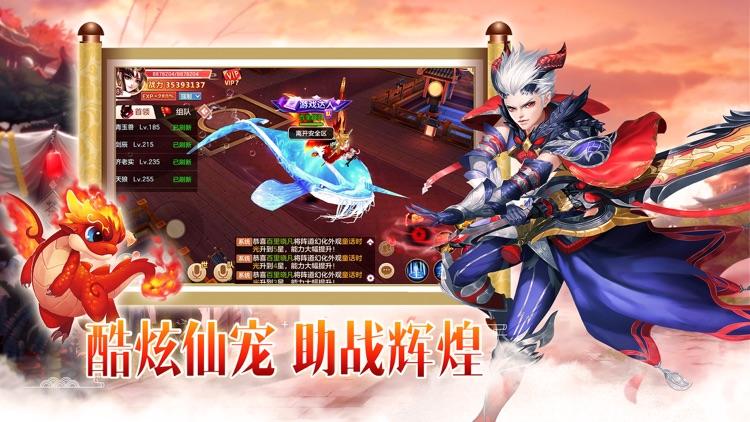 凌天传说-经典国风的仙侠游戏