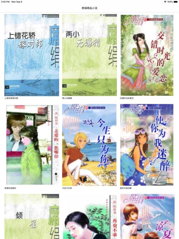 席绢作品精选—穿越言情小说全本离线阅读 screenshot 7