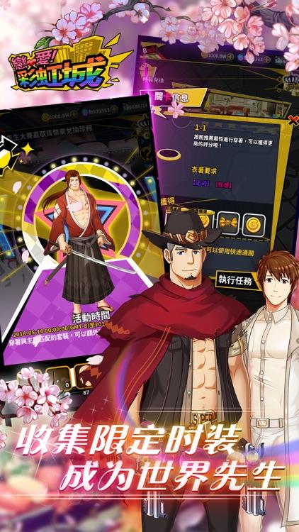 戀愛!彩虹城 screenshot-3