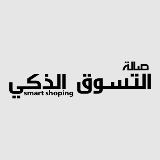 صالة التسوق الذكي