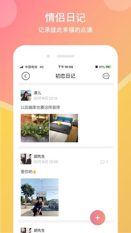 初恋日记-初恋情侣专属恋爱记录软件 screenshot-4