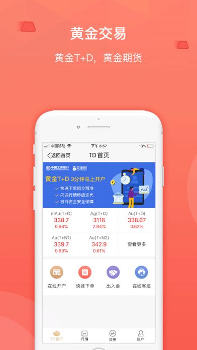 买金网 - 一站式黄金超市 screenshot three