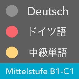 ドイツ語 中級単語 - Mittelstufe