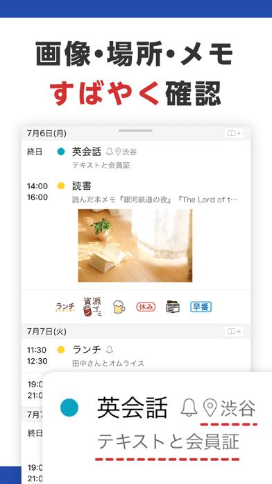 Lifebear カレンダーと日記のスケジュール帳 ScreenShot4