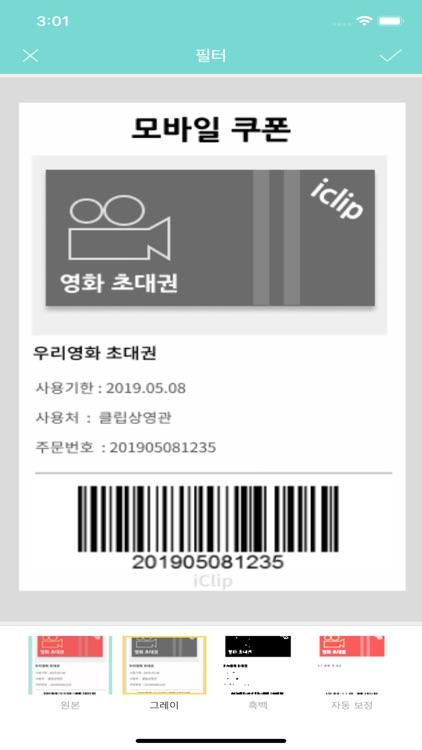 iClip(아이클립) - 사진 녹음 스크린샷 관리 screenshot-4