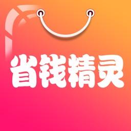 省钱精灵-购物享优惠券的App