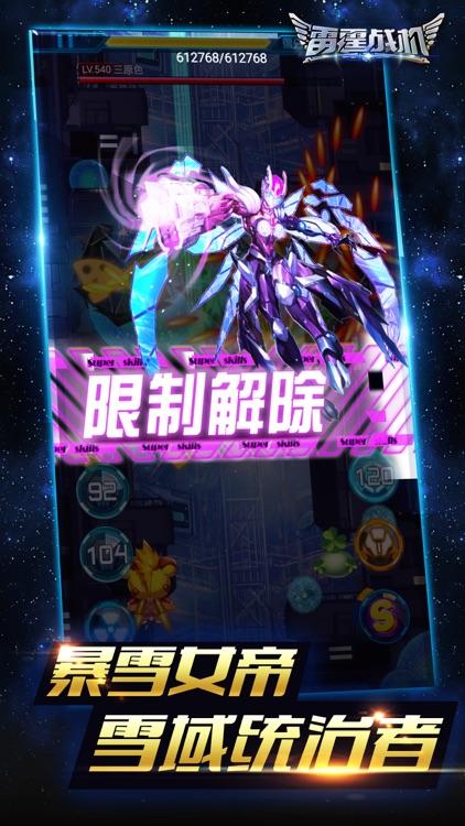 雷霆战机 screenshot-0