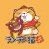 ランラン猫お年玉つきスタンプ (JP)