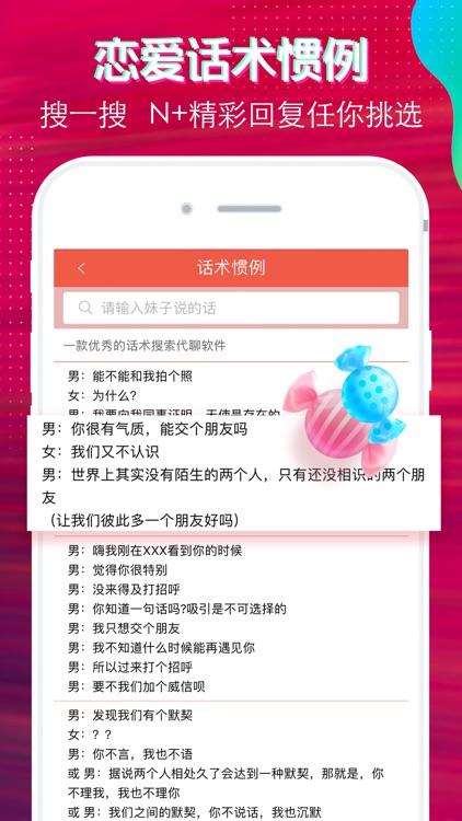 恋爱话术 - 尬聊救星 screenshot-3