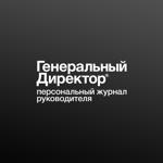 Журнал «Генеральный Директор» на пк