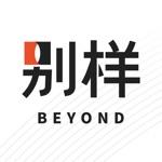别样Beyond-北美华人网购神器