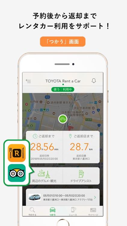 トヨタレンタカーアプリ-予約が簡単・クラス別価格比較が簡単