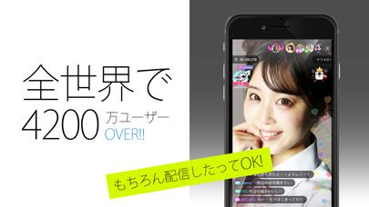 17 Live(イチナナ) - ライブ配信 アプリ ScreenShot5