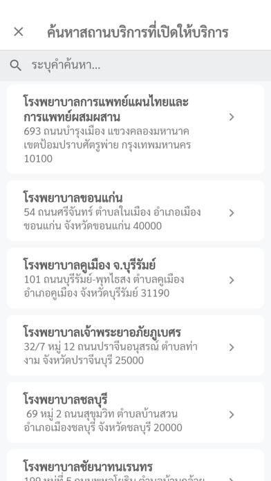 กัญชาเพื่อการรักษา (C-MOPH) screenshot 5
