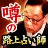 【噂の路上占い師】津田沼駅の坂井さんの占い