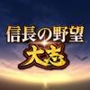 信長の野望・大志-KOEI TECMO GAMES CO., LTD.