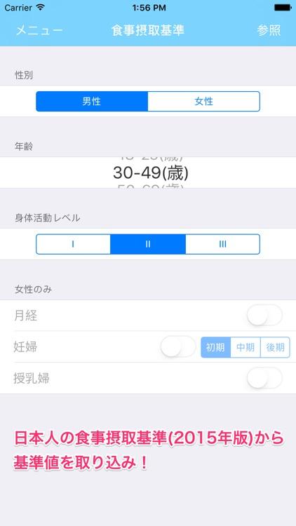 -Lorraine- 『ロレイン』〜栄養計算アプリ〜 screenshot-3