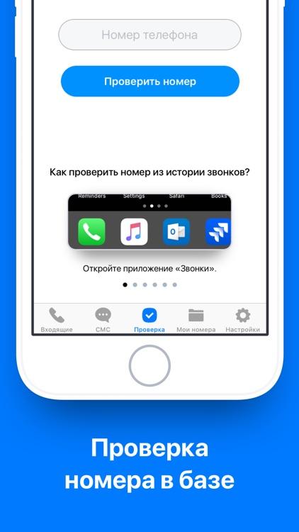 Phone Control - Кто звонил screenshot-3