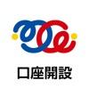 あおぎん 口座開設アプリ(青森銀行) - iPhoneアプリ