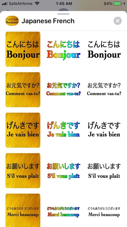 Japanese French screenshot-3