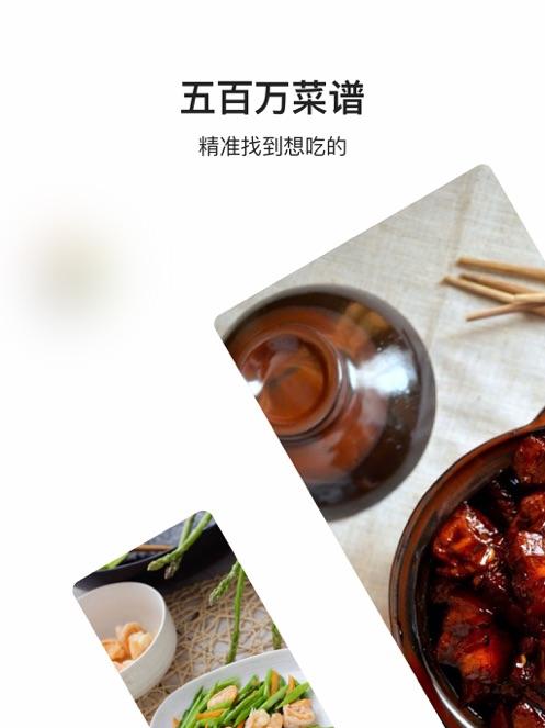 豆果美食 - 菜谱烘焙宝宝辅食-1