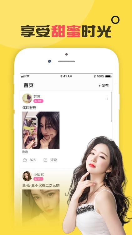 香蕉社区-火爆视频聊天交友平台