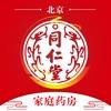 家庭药房—北京同仁堂连锁药店为您打造的线上药房