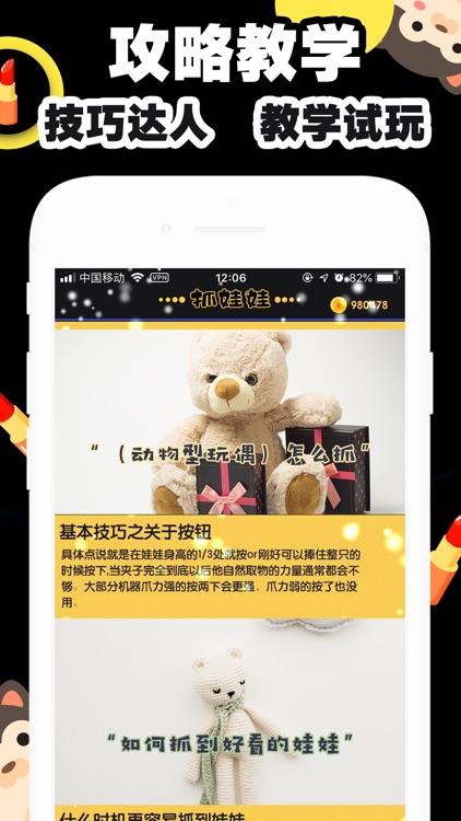 抓娃娃-口红机娃娃机在线玩 screenshot-3