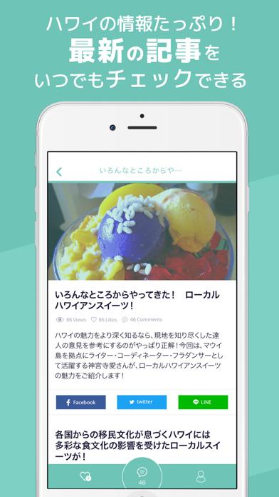 HAWAIICO(ハワイコ) - ハワイ旅行の便利アプリ -のおすすめ画像4
