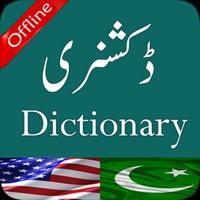 Oxford Urdu English Dictionary - App - iPod, iPhone, iPad