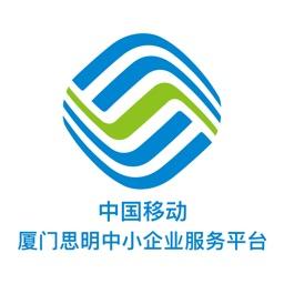 中国移动厦门思明中小企业服务平台