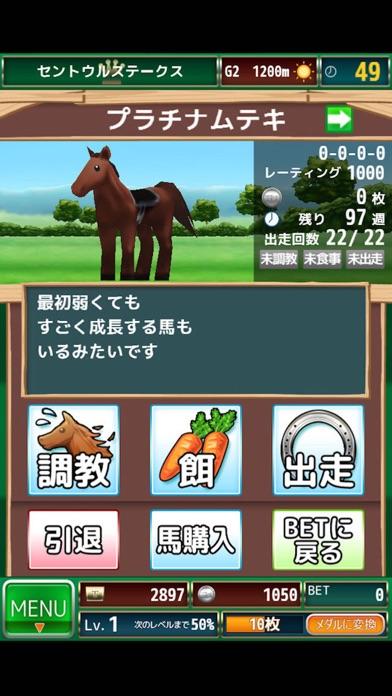 競馬メダルゲーム『ダービーウィナー』Derby Winnerのおすすめ画像2
