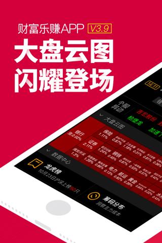 财富乐赚-财富证券官方推荐APP - náhled