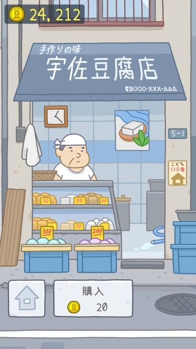 豆腐少女 〜豆腐と小さな女の子〜のおすすめ画像5