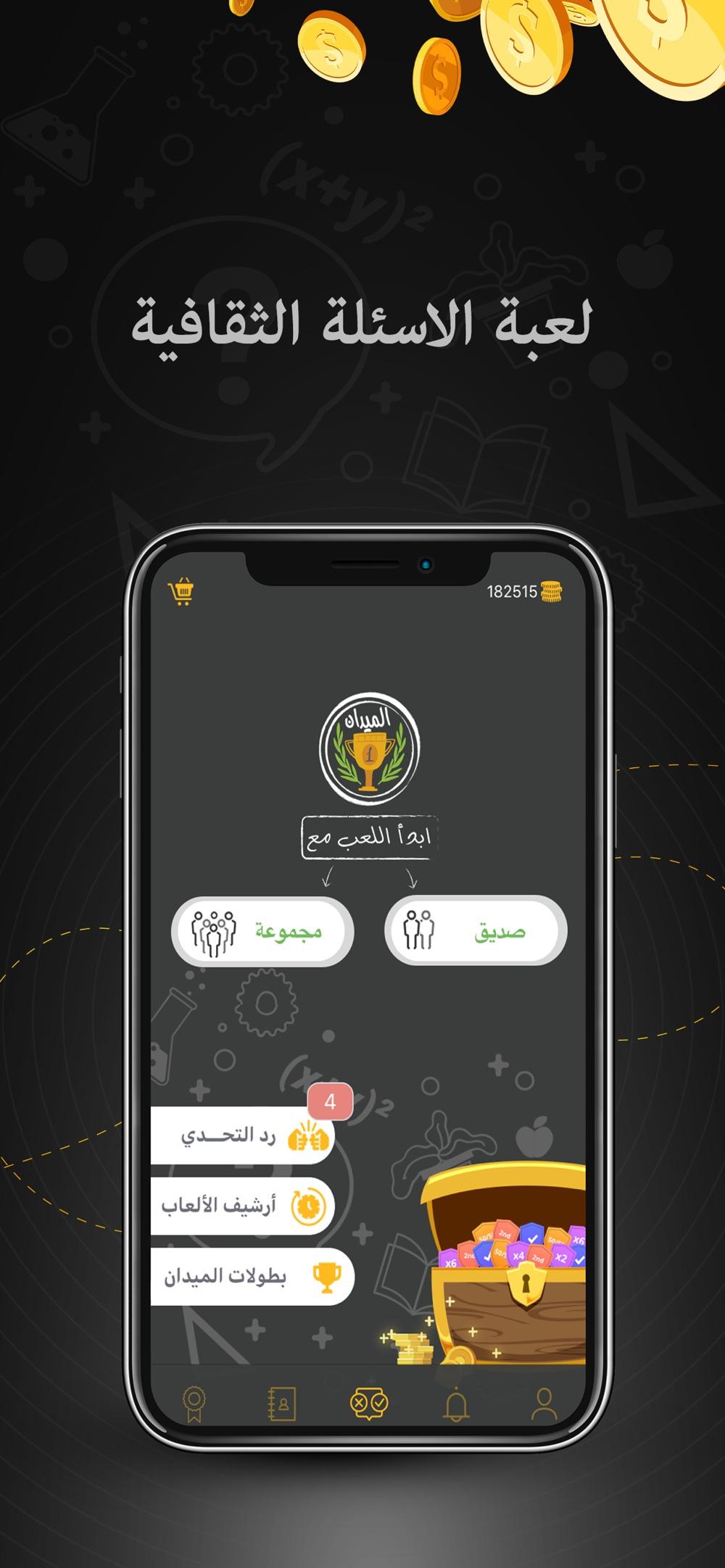 Almedan-الميدان hack tool