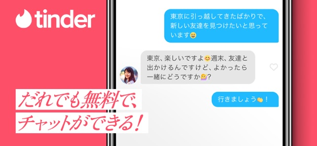 無料 出会 アプリ ランキング