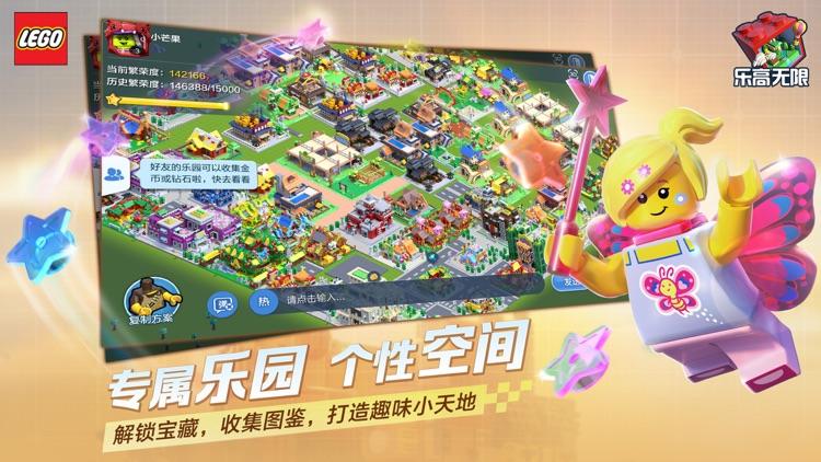 乐高®无限 screenshot-5