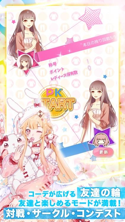 リセット〜2回目の初恋〜 screenshot-4