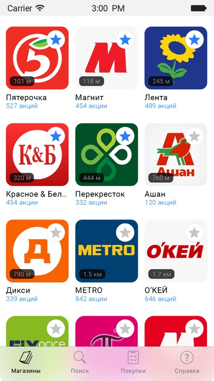 Акции всех магазинов России
