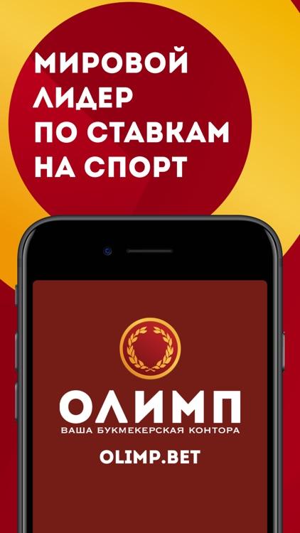 БК Олимп - Ставки на спорт screenshot-3